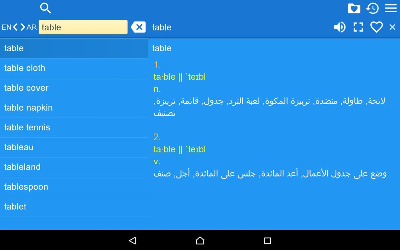 English Arabic dictionary Free download