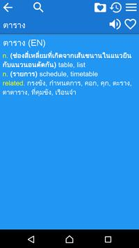 English Thai Dictionary Free screenshot 4