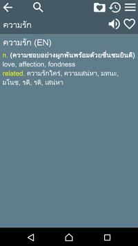 English Thai Dictionary Free apk screenshot