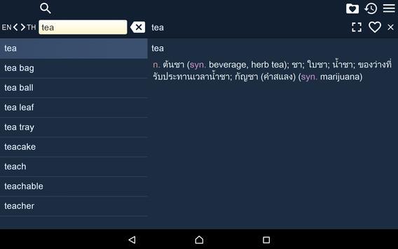 English Thai Dictionary Free screenshot 6