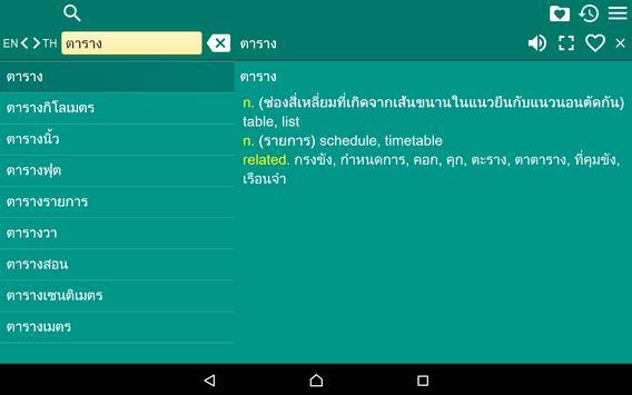 English Thai Dictionary Free screenshot 8