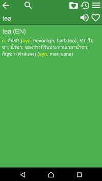 English Thai Dictionary Free screenshot 1
