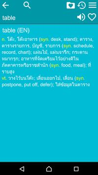 English Thai Dictionary Free screenshot 2