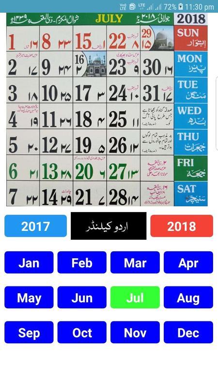 best urdu calendar 2018 poster best urdu calendar 2018 screenshot 1