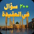 العقيدة الاسلامیہ-سؤال و جواب