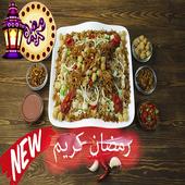 الطبخ العربي الاصيل بدون نت icon