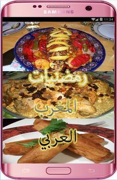 الطبخ العربي الاصيل بدون نت poster
