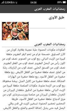 الطبخ العربي الاصيل بدون نت screenshot 2
