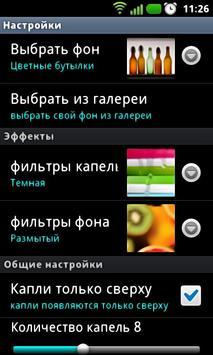 Drops LiveWallpaper lite apk screenshot