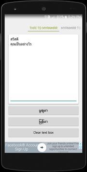 Myanmar Thai Translator screenshot 3