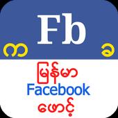 Myanmar Fb Font icon