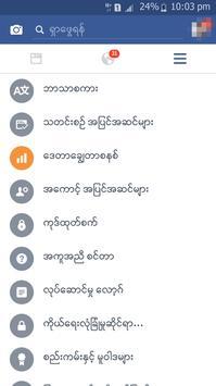 Myanmar Fb Font screenshot 1