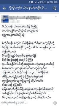 Myanmar Fb Font screenshot 3