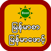 Myanmar Font Root icon