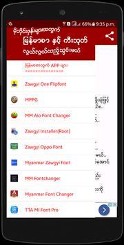 Myanmar Font Root screenshot 1