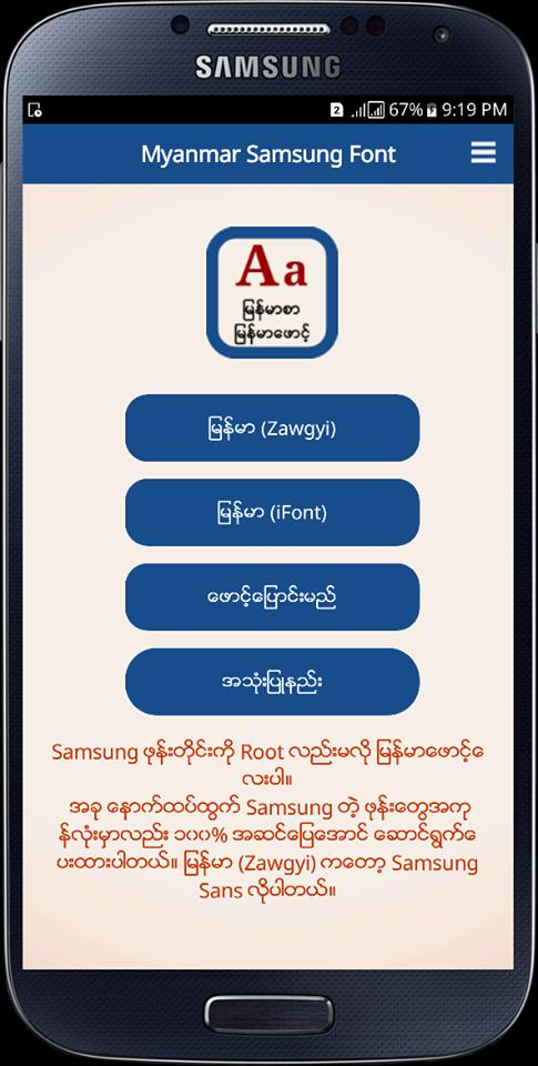 Myanmar Samsung Font for Android - APK Download