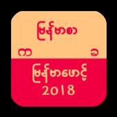 Myanmar Font Changer icon