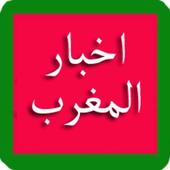 AKHBAR MAROC أخبار المغرب icon