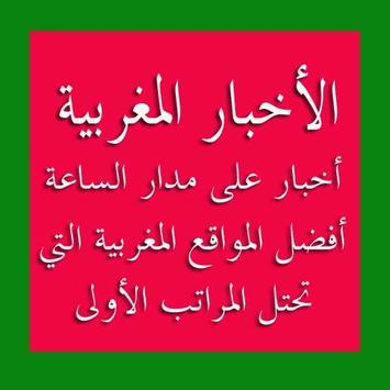 AKHBAR MAROC أخبار المغرب poster