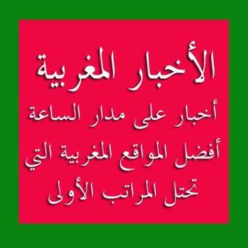AKHBAR MAROC أخبار المغرب apk screenshot