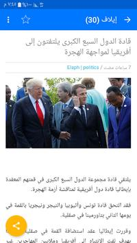أخبار العالم العاجلة apk screenshot