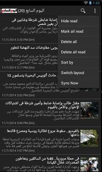 Egypt News Egyptian Newspapers screenshot 3