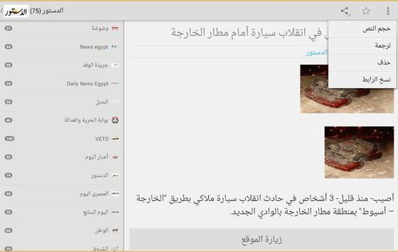Egypt News Egyptian Newspapers screenshot 10