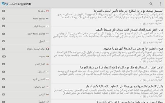Egypt News Egyptian Newspapers screenshot 11