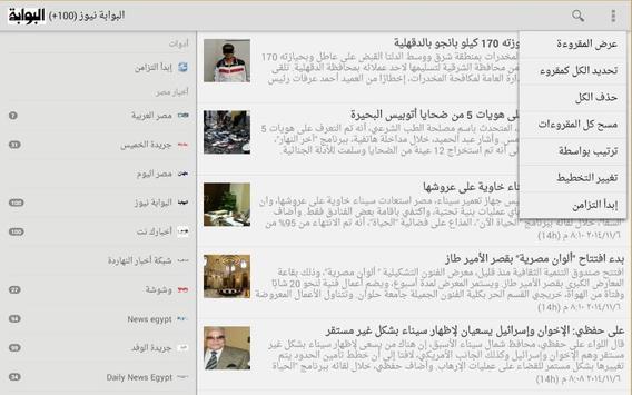 Egypt News Egyptian Newspapers screenshot 12
