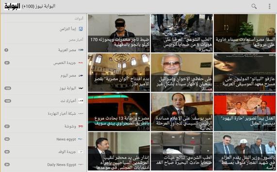 Egypt News Egyptian Newspapers screenshot 13