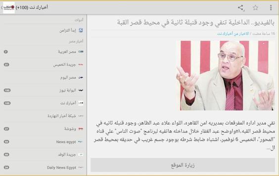 Egypt News Egyptian Newspapers apk screenshot