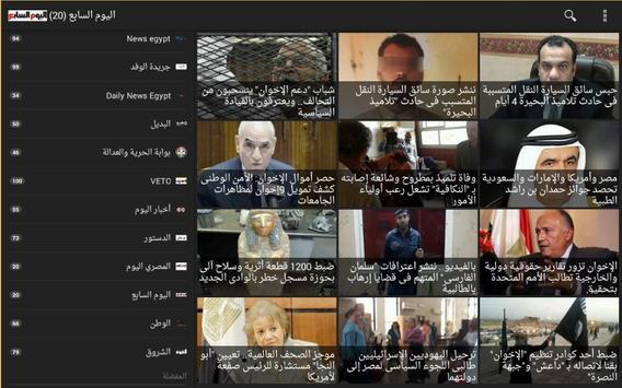 Egypt News Egyptian Newspapers screenshot 15