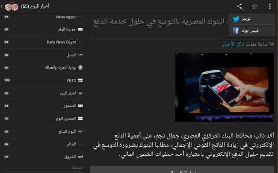 Egypt News Egyptian Newspapers screenshot 16