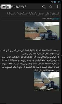 Egypt News Egyptian Newspapers screenshot 17