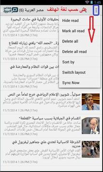 Egypt News Egyptian Newspapers screenshot 1