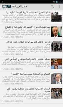 Egypt News Egyptian Newspapers screenshot 2