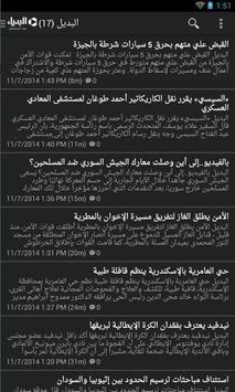 Egypt News Egyptian Newspapers screenshot 7