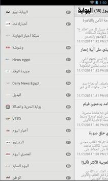 Egypt News Egyptian Newspapers screenshot 5