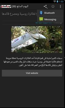 Egypt News Egyptian Newspapers screenshot 6