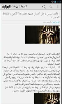Egypt News Egyptian Newspapers screenshot 8