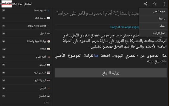 Egypt News Egyptian Newspapers screenshot 9