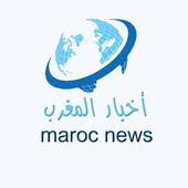 أخبار المغرب Maroc News icon