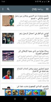أخبار المغرب Maroc News screenshot 4