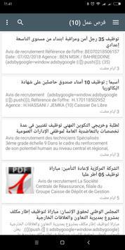 أخبار المغرب Maroc News screenshot 5