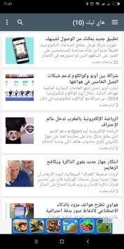 أخبار المغرب Maroc News screenshot 3
