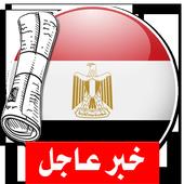 آخر أخبار الجرائد المصرية icon
