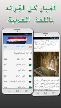 آخر أخبار الجرائد المصرية poster