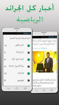 آخر أخبار الجرائد المصرية apk screenshot