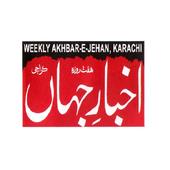 Akhbar-e-Jehan icon
