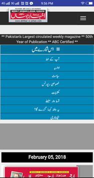 Akhbar-e-Jehan screenshot 1